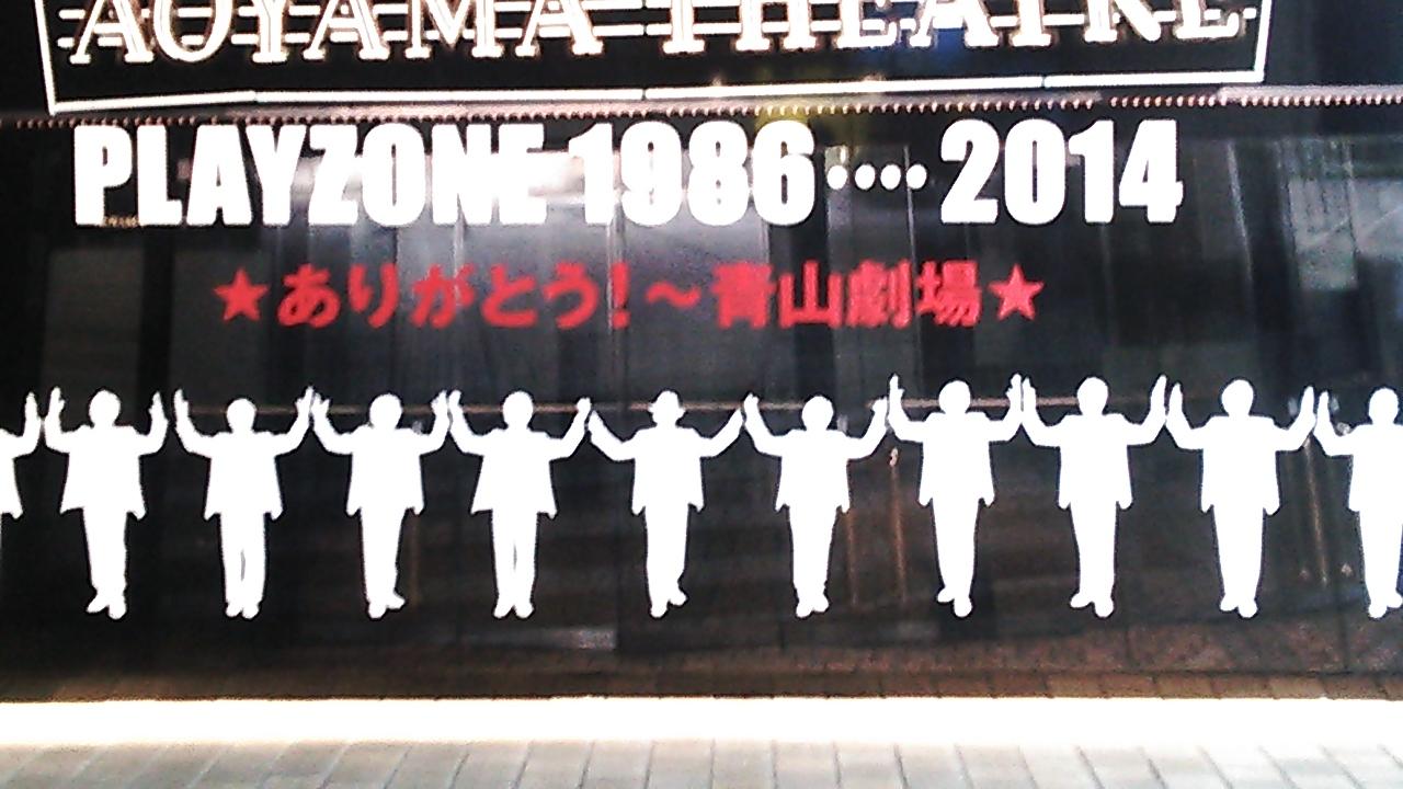 「PLAYZONE 2014<br />  」 7/18