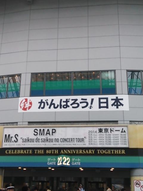 Saikou de Saikou na Concert♪